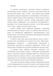 Разработка автоматизированной системы контроля и реализации товара  Разработка автоматизированной системы контроля и реализации товара для автосалона ИП Волков диплом 2011 по