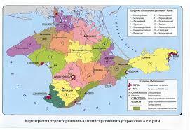 Реферат Стратегия развития Автономной Республики Крым  Стратегия развития Автономной Республики Крым