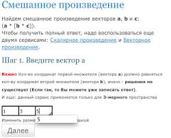 Как найти смешанное произведение векторов онлайн · Как  Смешанное произведение векторов онлайн