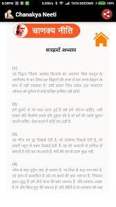 Chanakya Neeti 4 0 Apk Download