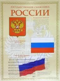 """Книга: """"<b>Плакат</b>: <b>Государственная символика</b> России (А2)"""". Купить ..."""