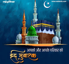 happy eid ul fitr 2020 eid mubarak