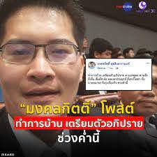 สำนักข่าวไทย - มงคลกิตติ์ สุขสินธารานนท์ ส.ส.บัญชีรายชื่อ...