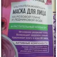 <b>Маска для</b> лица ФИТОкосметик <b>Ультраувлажняющая</b> на розовой ...