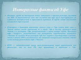 Сочинение про город уфу на башкирском языке решение найдено Сочинение про город уфу на башкирском языке