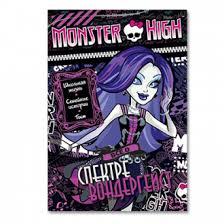 """Раскраски с <b>наклейками</b> """"<b>Monster</b> High"""", ЛК: 4030069: купить в ..."""
