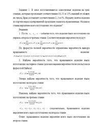 Контрольная работа по Теории вероятностей Вариант Контрольные  Контрольная работа по Теории вероятностей Вариант 7 18 05 15