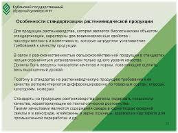 Стандартизация и качество продукции Стандартизация качество продукции реферат