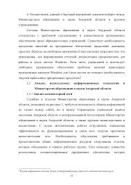 Отчет по практике на заказ на studentam in ru 6 11 12