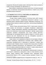 Права и обязанности работника полиции Реферат id  Реферат Права и обязанности работника полиции 9