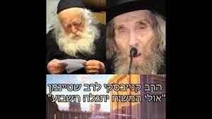 אור התורה - הרב קנייבסקי לרב שטיינמן