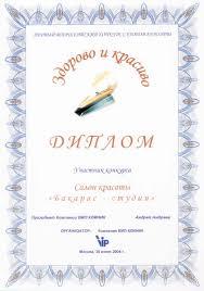 Описание салона красоты Бакарас Диплом участника конкурса Здорово и красиво