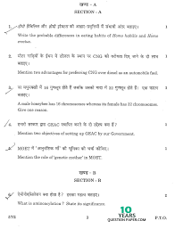 cbse biology class board question paper set years cbse class 12th 2016 biology question paper