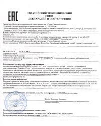 Термо Северный Поток Дипломы и сертификаты Дипломы и сертификаты