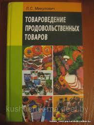 Контрольная работа по товароведению цена руб заказать в  Контрольная работа по товароведению ИП Кушнерук М А в Минске