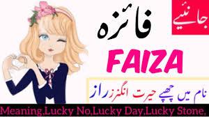 فائزہ, फैज़ा, فائزة,فائزہ,فيزا,فاﺋزه, ফিজা., baby names meaning in urdu, hindi. Faiza Name Meaning Faiza Naam Ka Matlab Kya Hai Youtube