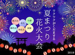 2019年 軽井沢佐久小諸周辺の花火大会夏祭り情報
