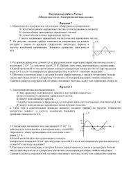Контрольная работа № Магнитное поле Электромагнитная индукция  Контрольная работа 9 класс Магнитное поле Электромагнитные волны Вариант 1