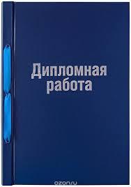Купить artspace Обложка Дипломная работа цвет синий формат a  artspace Обложка Дипломная работа цвет синий формат a4 ОДРб 14233