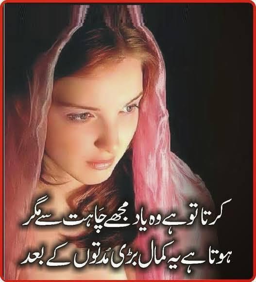 pehla pyar shayari in urdu