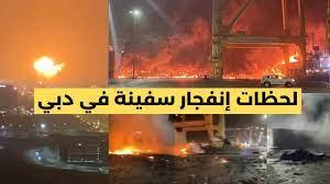 لحظات للانفجار العنيف في ميناء جبل علي النفطي في دبي - YouTube