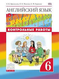 Книга английский язык rainbow english класс Контрольные  Английский язык rainbow english 6 класс Контрольные работы Вертикаль ФГОС