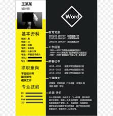 Curriculum Vitae Yellow Png Download 24593477 Free Transparent