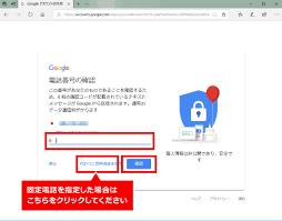 グーグル アカウント 作成