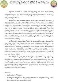 tana telugu essay contest తానా వ్యాస రచన పోటీ tana telugu essay contest తానా వ్యాస రచన పోటీ కి ఆహ్వానం