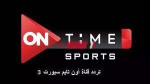تابع تحديث تردد قناة أون تايم سبورت 3 On TIME SPORT الجديد 2021 على نايل  سات - موقع صباح مصر