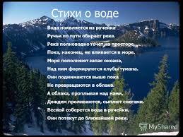Презентация на тему МОУ СОШ Г Буденновска Выполнила  3 Стихи