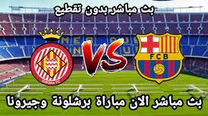 بث مباشر مباراة برشلونة وجيرونا اليوم - YouTube