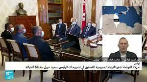 تونس: حركة النهضة تدعو النيابة العمومية للتحقيق في تصريحات سعيّد حول مخطط  لاغتياله