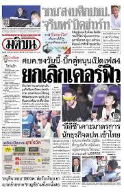 หน้า1 หนังสือพิมพ์มติชน ฉบับวันศุกร์ที่ 12 มิถุนายน พ.ศ. 2563