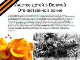 Презентация на тему Дети герои Великой Отечественной войны  3 Участие