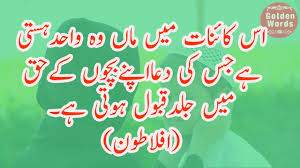 Importance Of Mother In Islam Urdu Article