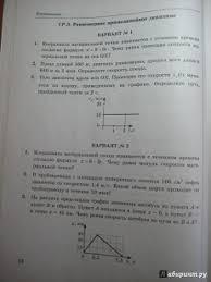 из для Тематические контрольные и самостоятельные работы по  Иллюстрация 12 из 14 для Тематические контрольные и самостоятельные работы по физике 10 класс Ольга Громцева
