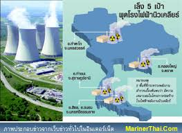 minister nuclear study should continue pattaya today newspaper the feasibility study on construction of nuclear power plants in thailand should