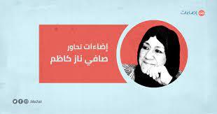 صافي ناز كاظم: لا أهتم بمقطع «الغي رحلتي» وهذا سبب زواجي من نجم – إضاءات