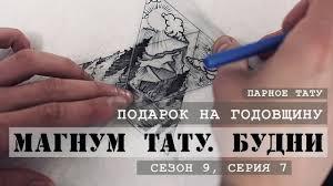 парное тату подарок на годовщину магнум тату будни сезон 9 серия 7