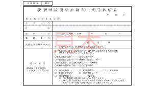 埼玉 県 免許 更新 コロナ