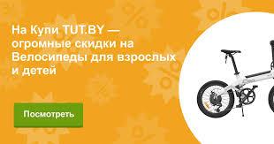 Купить Велосипеды для взрослых и детей <b>Merida</b> в Минске ...