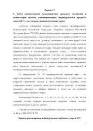 Контрольная работа по трудовому праву в области юриспруденции  Контрольная работа по трудовому праву в области юриспруденции