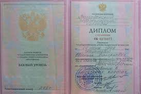Обо мне Кравцова рф КОЛЛЕДЖ · диплом