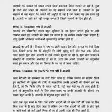small essays in english short essay on illiteracy hindi college small essays in english small essays in english gandhi jayanti essay on th independence day