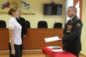 Личный прием граждан в приемной Президента Российской  30 10 2017 судебные приставы приняли присягу