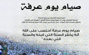Hashtag Media - صوم يوم عرفة وهو اليوم التاسع من ذي الحجة...