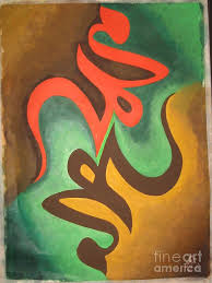calligraphy painting holy name of by bilal murad
