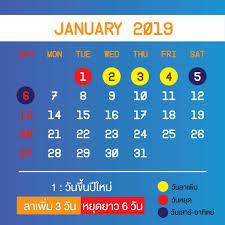 วันหยุดประจำปี 2562 ตรงกับวันไหนบ้าง ไปเปิดปฏิทินปี 2019 เช็