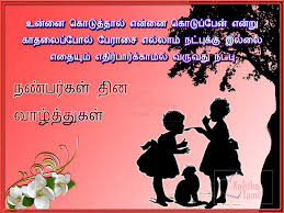Happy Friendship Day Images With Tamil Quotes Imaganationfaceorg